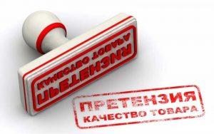 Акт о несоответствии качества и количества товара