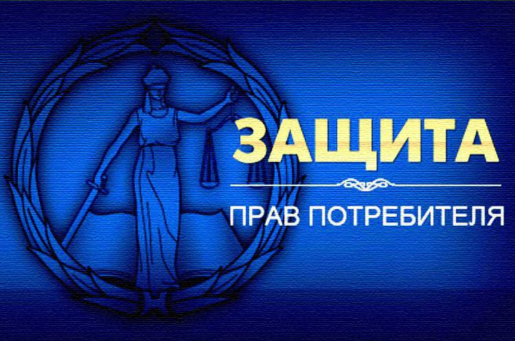 Защита прав потребителя срок устранения претензий