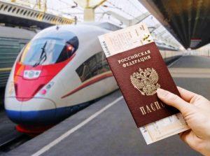 Как сдать билет на поезд?