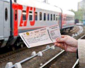 Как вернуть деньги за билет РЖД купленный по интернету?