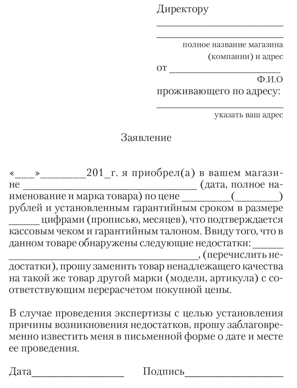 Образец претензии на возврат сотового телефона из ремонта makna idul qurban - ремонт в Москве
