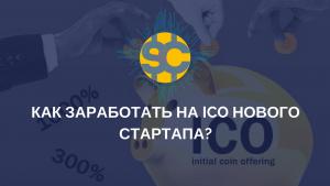 Заработок на ICO — инструкция